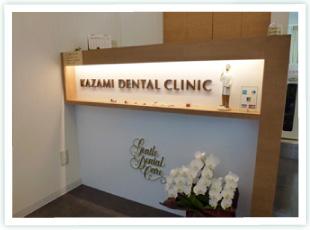 かざみ歯科医院 田町駅から320m photo1